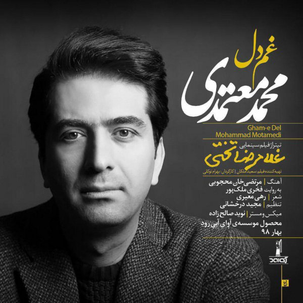 دانلود آهنگ غم دل از محمد معتمدی