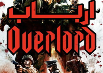 فیلم Overlord 2018 ارباب