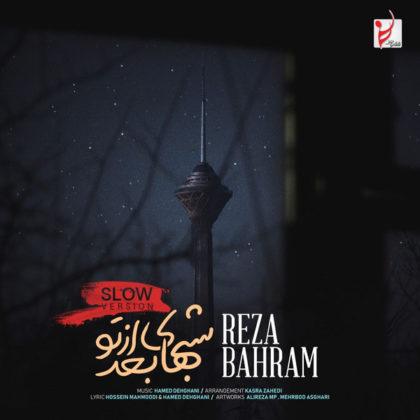 دانلود آهنگ شبهای بعد از تو از رضا بهرام (ورژن اسلو)