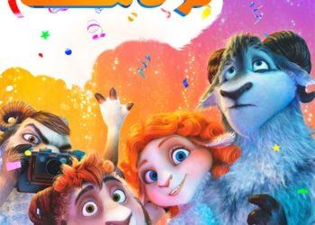کاور انیمیشن بره ها و گرگ ها
