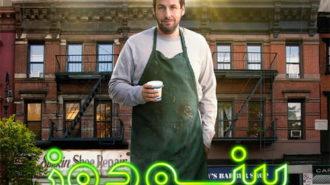 دانلود فیلم پینه دوز زیرنویس فارسی (The Cobbler 2014) با سرعت و کیفیت عالی