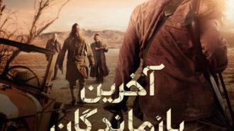 دانلود فیلم آخرین بازماندگان زیرنویس فارسی (The Last Survivors 2014) با کیفیت عالی