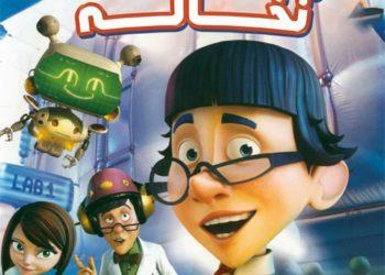دانلود انیمیشن The Nutty Professor پروفسور نخاله