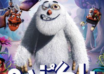 دانلود انیمیشن Bigfoot 2018 پاگنده