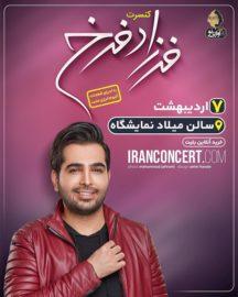 نخستین کنسرت فرزاد فرخ در تهران