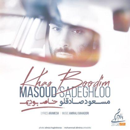 دانلود آهنگ خاص بودیم از مسعود صادقلو