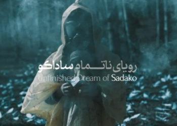 ویدیوی رویای ناتمام ساداکو از گروه کلاغ ها در باران