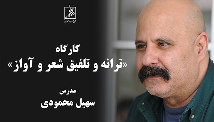 سهیل محمودیکارگاه «ترانه و تلفیق شعر و آواز» برگزار میکند