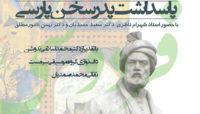 پاسداشت پدر سخن پارسی با حضور شهرام ناظری