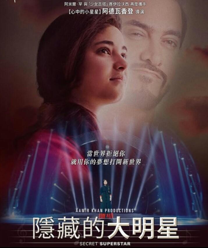 دانلودفیلم سینمایی 2017 Secret Superstar ( سوپراستار مخفی)به همراه زیرنویس فارسی
