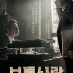 کاور فیلمآدم معمولی ۲۰۱۷ با نقش آفرینییون سو چوی