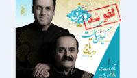 کنسرت گروه وزیری در تالار وحدت لغو شد