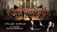 آثار کیوان ساکت با همراهی ارکستر فیلارمونیک پاریس شرقی اجرا میشود
