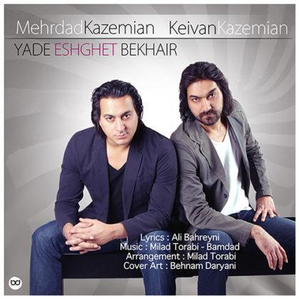 دانلود آهنگ یاد عشقت بخیر از کیوان کاظمیان