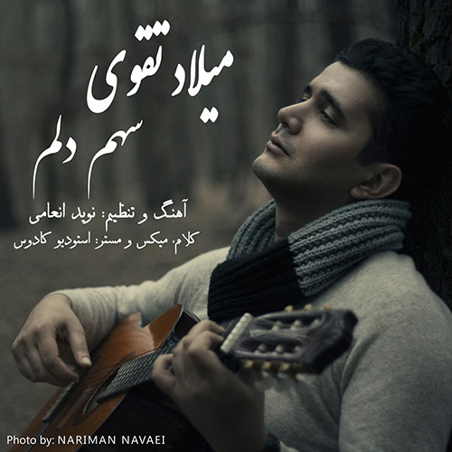 دانلود آهنگ سهم دلم از میلاد تقوی