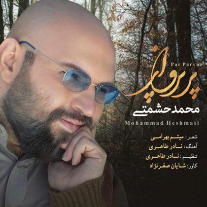 دانلود آهنگ پر پرواز از محمد حشمتی