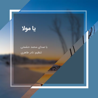 دانلود آهنگ یا مولا از محمد حشمتی