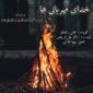 دانلود آهنگ خدای مهربونی ها از مجتبی سلطانی