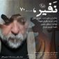 دانلود آهنگ نفیر از مصطفی حسینی