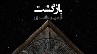 آرمین طاهری آلبوم «بازگشت» را منتشر کرد
