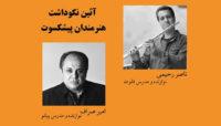 مراسم نکوداشت دو هنرمند موسیقی کلاسیک برگزار میشود