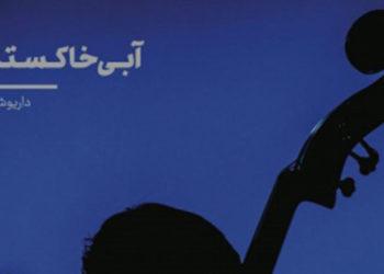 داریوش آذر «آبی خاکستری» را منتشر میکند/ نخستین آلبوم خواننده سابق دنگ شو و پالت!