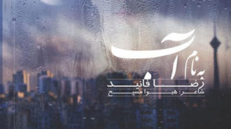 آلبوم «به نام آب» منتشر شد/ رضا فانید: رنگآمیزی زیادی درون این کار وجود دارد