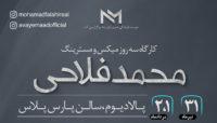 کارگاه سه روزه میکس و مستر «محمد فلاحی» برگزار میشود