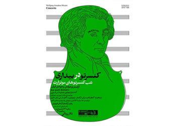 اجرای ارکستر نوجوانان و جوانان ایران در تالار رودکی