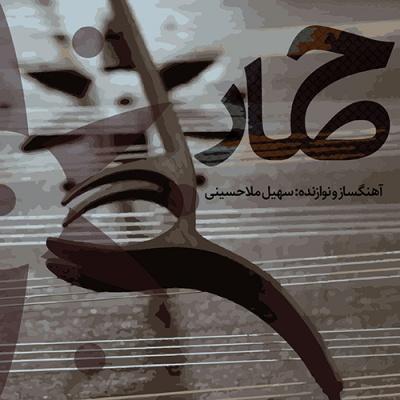 دانلود آهنگ حصار از سهیل ملاحسین