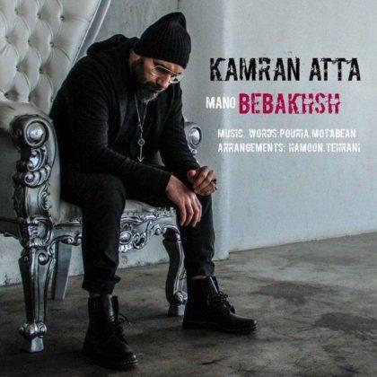دانلود آهنگ من و ببخش از کامران عطا