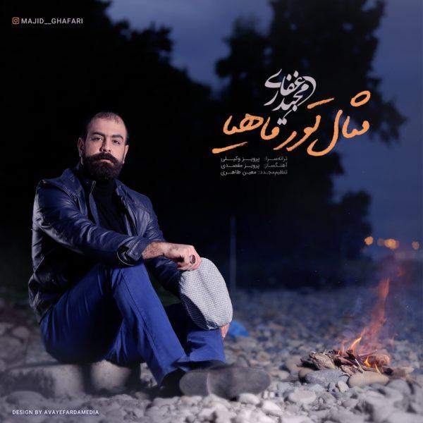 دانلود آهنگ مثال تور ماهیا از مجید غفاری