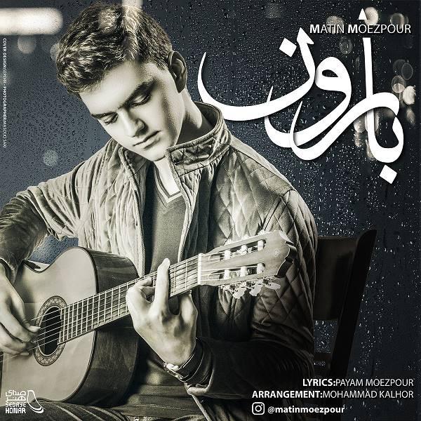 دانلود آهنگ بارون از متین معزپور