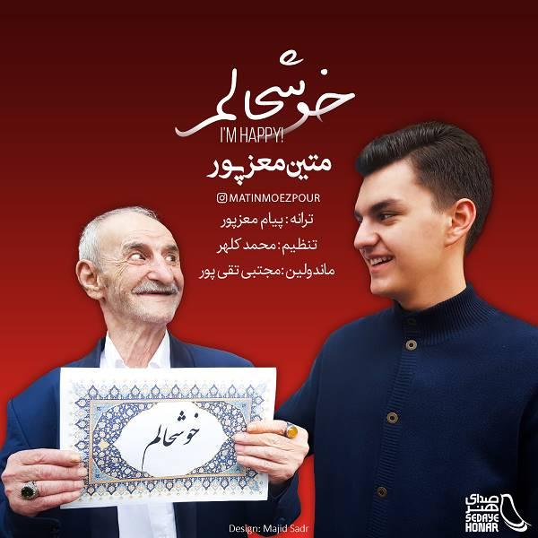 دانلود آهنگ خوشحالم از متین معزپور