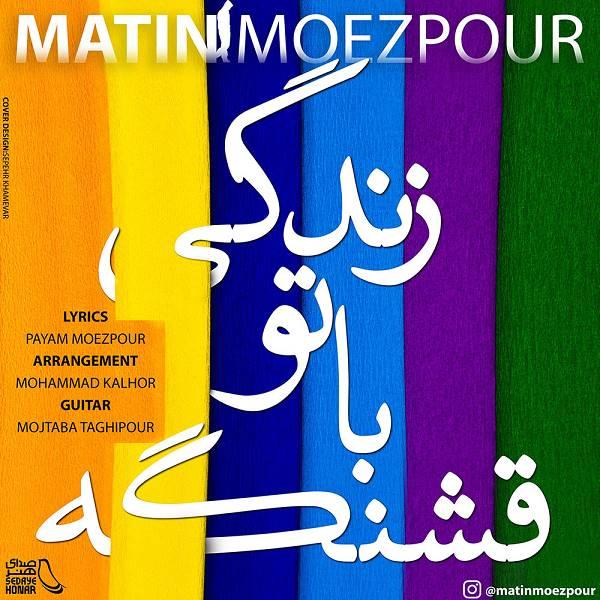 دانلود آهنگ زندگی با تو قشنگه از متین معزپور