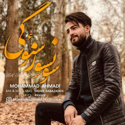دانلود آهنگ سونسوز سئوگی از محمد احمدی