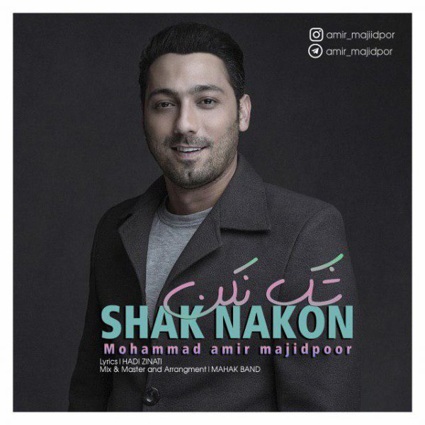دانلود آهنگ شک نکن از محمدامیر مجیدپور