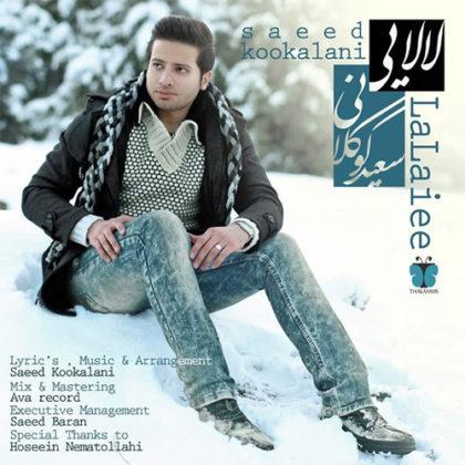 دانلود آهنگ لالایی از سعید کوکلانی