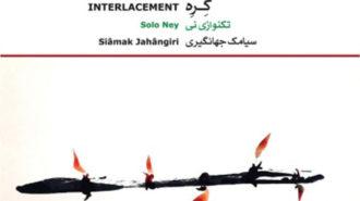 «گره» با هنرمندی سیامک جهانگیری منتشر شد