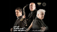 راه اندازی نخستین ارکستر فیلارمونیک شهر تهران