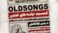 ترانههای قدیمی در تالار وحدت/ آثار بیتلها، کوئین و الویس پریسلی اجرا میشود