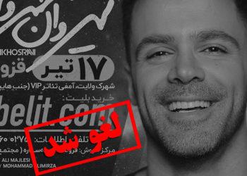 کنسرت سیروان در قزوین لغو شد!