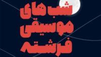 شبهای موسیقی فرشته با محوریت سازهای ایرانی برگزار میشود