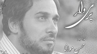 «پری وار» با صدای محسن مولانا منتشر شد
