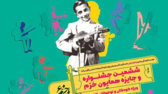 فراخوان ششمین جشنواره موسیقی «نوای خرم» منتشر شد