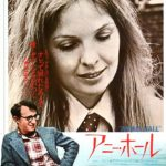 پوستر فیلمآنی هال ۱۹۷۷