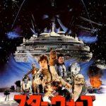 پوستر فیلمجنگ ستارگان ۵ بازگشت امپراطور ۱۹۸۰