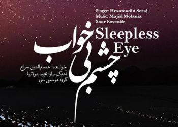 «چشم بی خواب» به خوانندگی حسامالدین سراج منتشر شد