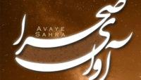 کنسرت گروه بانوان آوای صحرا با خوانندگى الهام کریمى برگزار میشود