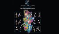 جزئیات سومین دوره فستیوال «Show of Hands» منتشر شد/ دوازده اجرا از مطرحترین نوازندگان سازهای بادی جهان